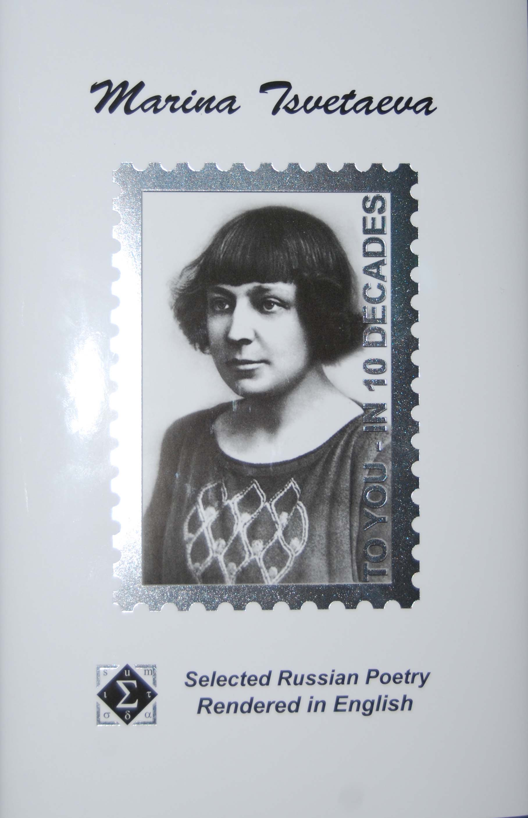 Marina Tsvetaeva. To You - in 10 Decades